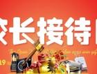 石家庄新东方烹饪学校校长接待日,优惠多多享不停!