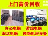 合肥电脑回收,办公电脑,游戏电脑,网络机房等回收