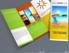 免费设计 海报 宣传单 画册 宣传单 名片 杂志