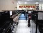 选择到艺尊买进口二手钢琴 因为专注所以专业诚信第一