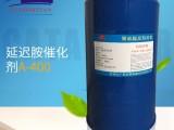东莞广思远 厂家生产 延迟胺催化剂A400 聚氨酯催化剂