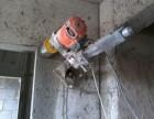 秦皇岛水钻打孔-空调打孔-工程打孔-承重墙拆除