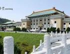 济南到台湾欢愉悦享八日豪华之旅亲子游