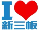 广州新三板开户方便快捷外地当地均可