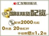 吐魯番彙發網期货网上开户,超低手续费,1-10倍杠杆配资