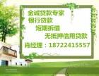 天津办理银行无抵押贷款 额度高 放款快 手续简单