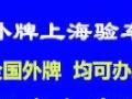 上海人外地人新车上外牌、外地牌照上海验车,**咨询