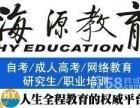 珠海海源教育