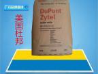 供应:热塑性弹性体TPE/美国杜邦/5556透明级 耐老化 耐低温TPE