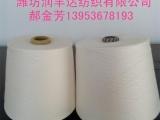 供应竹纤维纱16支 竹纤维毛巾纱16支
