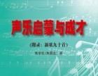 南京歌唱有了辅导书 新歌有了九十首《声乐启蒙与成才