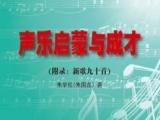 南京歌唱有了辅导书 新歌有了九十首声乐启蒙与成才