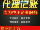 深圳记账报税出口退税,公司注册注销,银行开户,申请一般纳税人