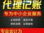 深圳财务公司代理做账记账是按年还是月如何收费?