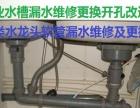 水电安装维修水管水龙头电路灯具排水开关洁具防水等