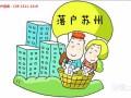 2017苏州户口咨询相关信息!