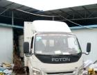 承接长短途货运3.8米货车