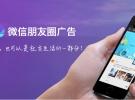 微信朋友圈推广 让您的推广刷爆朋友圈 深圳朋友圈广告怎么做