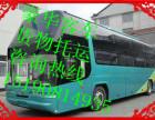从温岭到哈尔滨的豪华客车(大巴车时刻表)多久到?几点到达哈尔