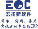 惠州ERP软件