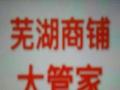 急转碧桂园营业中的小吃店(芜湖商铺大管家推荐)