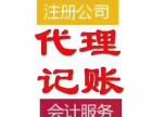 长清平安街专业代理常会计注册公司,进出口退税,商标注册