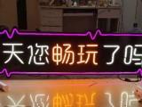 青岛市黄岛区广告,展板门头发光字制作
