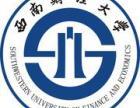 2018西南财经大学重庆EMBA在职研究生 自主招生