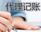 申请一般纳税人 代理记账,企业变更,提供地址和注销