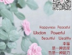 复旦馨然荟智慧女性课程体验课两性关系与幸福心理学