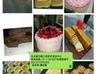 哪个有教学做生日蛋糕做法培训 生日蛋糕技术