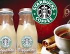 咖啡加盟什么牌子好-星巴克咖啡