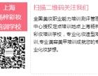 上海地区比较优秀的半永久培训机构有哪些呢