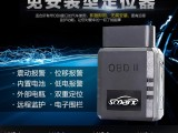 北京途游车载定位防盗器