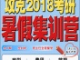 扬州文都2018考研暑假全封闭集训招生中