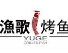 西安渔歌烤鱼加盟费多少 时尚烤鱼餐厅加盟