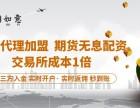 深圳金融产品代理加盟,股票期货配资怎么免费代理?