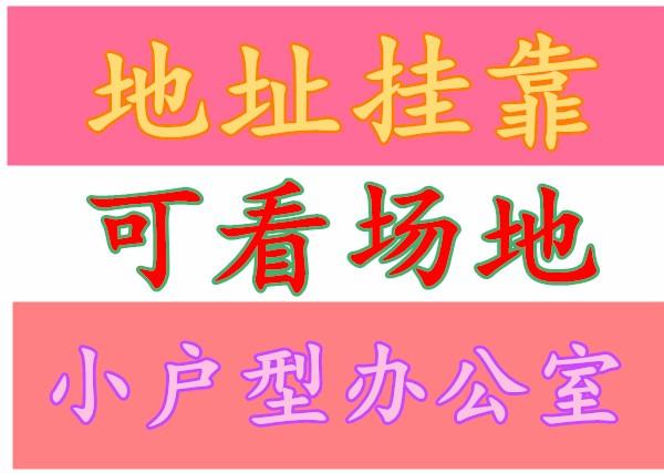 福田租赁凭证,配合看场地,工商税务地址异常解决