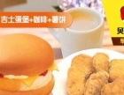 上海哪家汉堡加盟店最好华莱士汉堡加盟贝克汉堡加盟