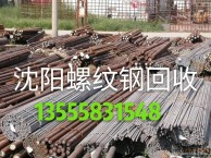沈阳螺纹钢回收二手库存积压螺纹钢筋回收