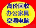 上海高價上門回收 辦公家具 民用家具 電腦 空調 紅木家具