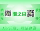 网络十强当然选 河南省御之谷网络科技有限公司