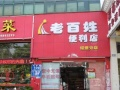 (店主转让)龙华大浪商业中心46平米便利店转让