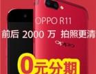 永州东安买oppor11多少钱r11发布分期付款0首付