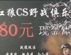 CS野战俱乐部