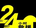 南昌24小时高速道路救援拖车 搭电 换胎 补胎