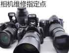 中山市宏业相机维修中心