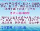 面试复习:海南2018优秀村社区书记 村居委会主任考录公务员