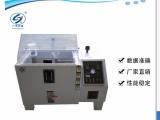 LJ-90型盐雾腐蚀实验箱 复合盐雾试验机厂家直销