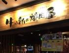 上海牛小新烧肉屋能加盟吗 怎么加盟 加盟费多少